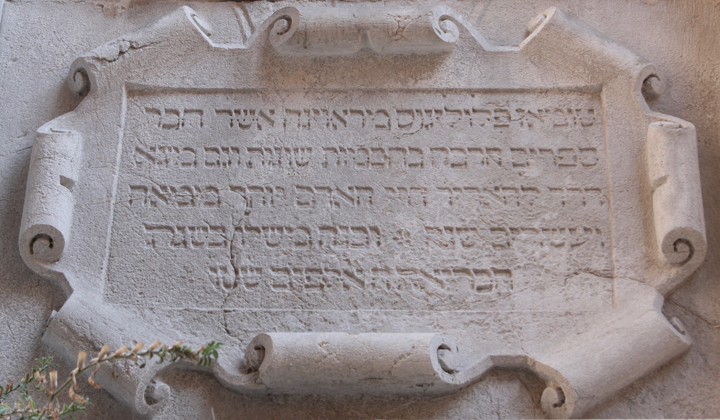 Venice, Church of San Zulian, Hebrew inscription